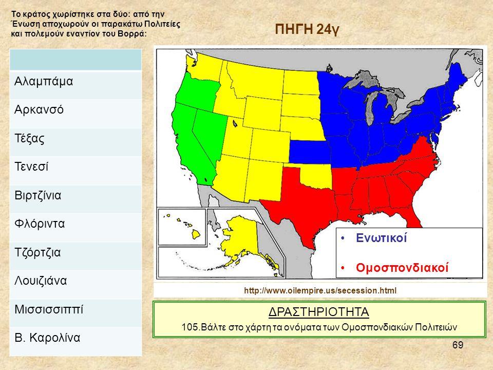 105.Βάλτε στο χάρτη τα ονόματα των Ομοσπονδιακών Πολιτειών