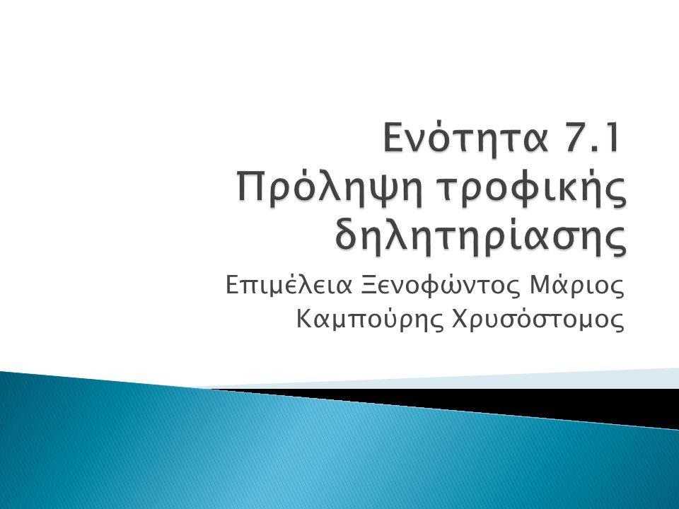 Ενότητα 7.1 Πρόληψη τροφικής δηλητηρίασης