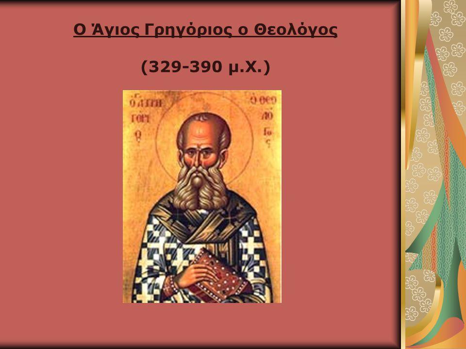 Ο Άγιος Γρηγόριος ο Θεολόγος (329-390 μ.Χ.)