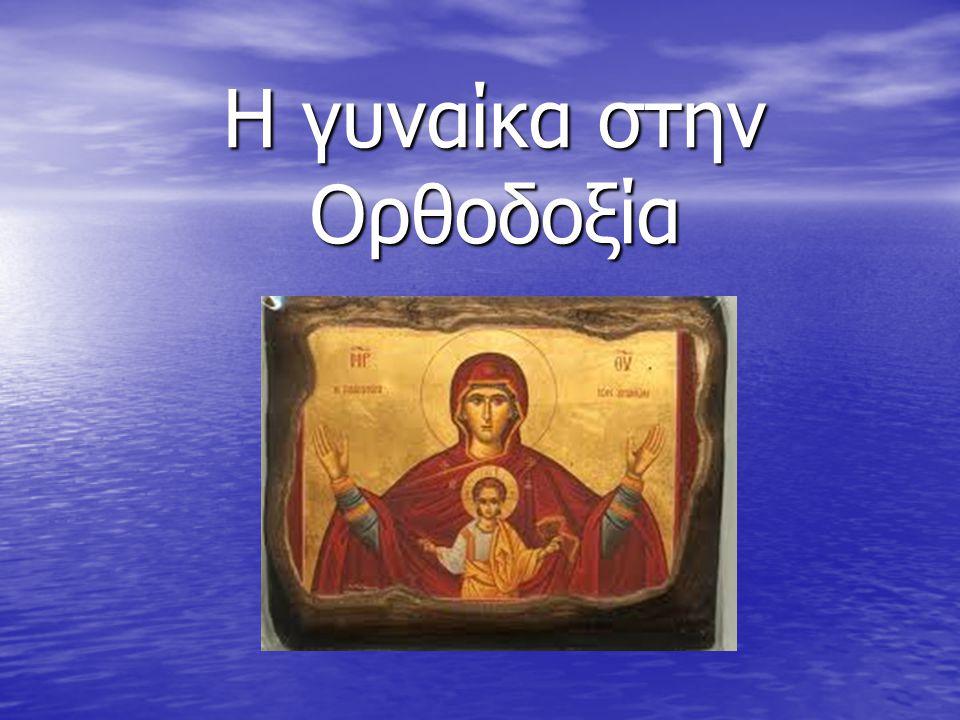Η γυναίκα στην Ορθοδοξία