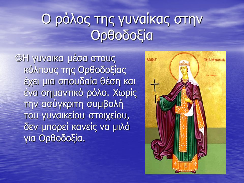 Ο ρόλος της γυναίκας στην Ορθοδοξία