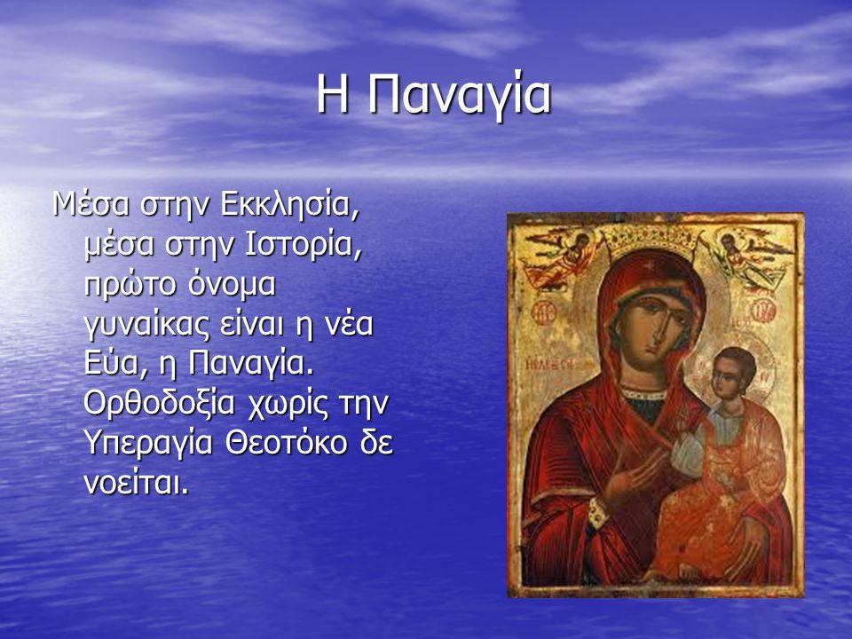 Η Παναγία Μέσα στην Εκκλησία, μέσα στην Ιστορία, πρώτο όνομα γυναίκας είναι η νέα Εύα, η Παναγία.