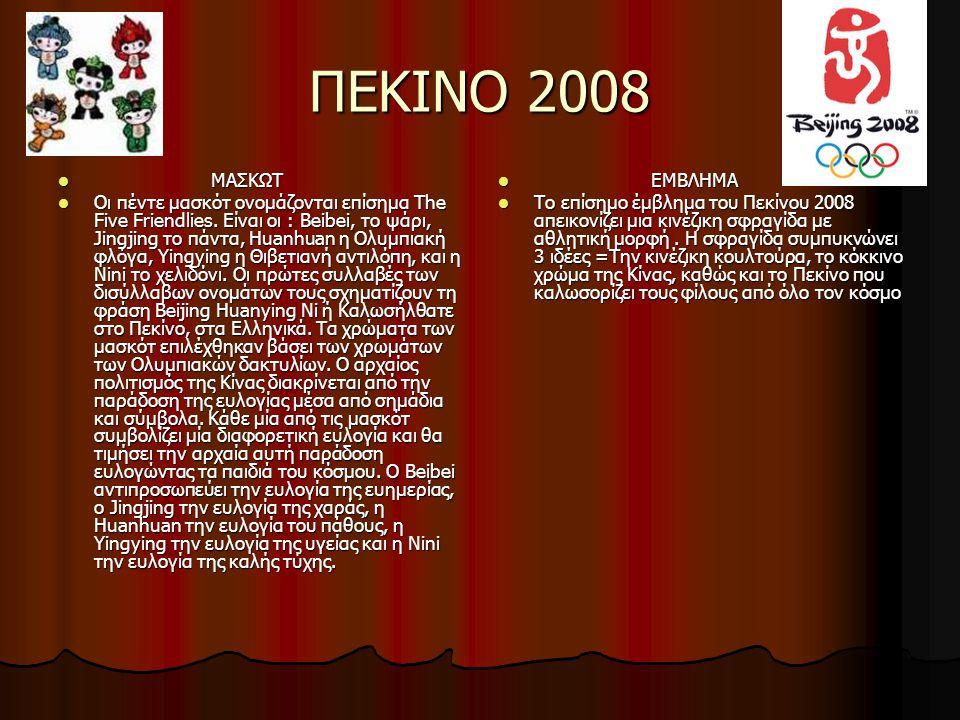 ΠΕΚΙΝΟ 2008 ΜΑΣΚΩΤ.