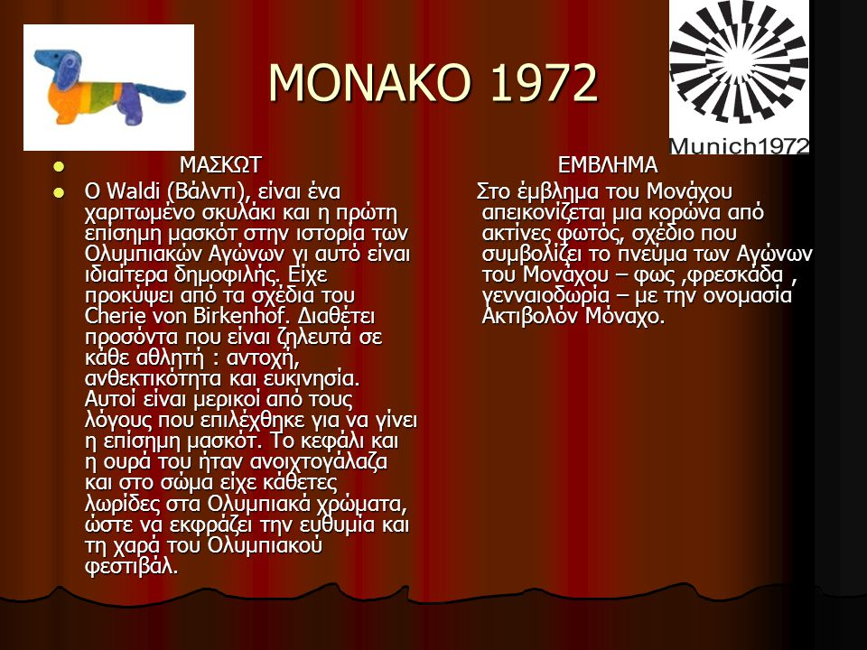 ΜΟΝΑΚΟ 1972 ΜΑΣΚΩΤ.