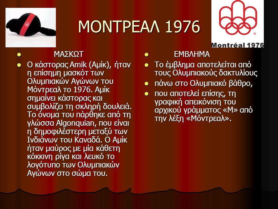 ΜΟΝΤΡΕΑΛ 1976 ΜΑΣΚΩΤ.