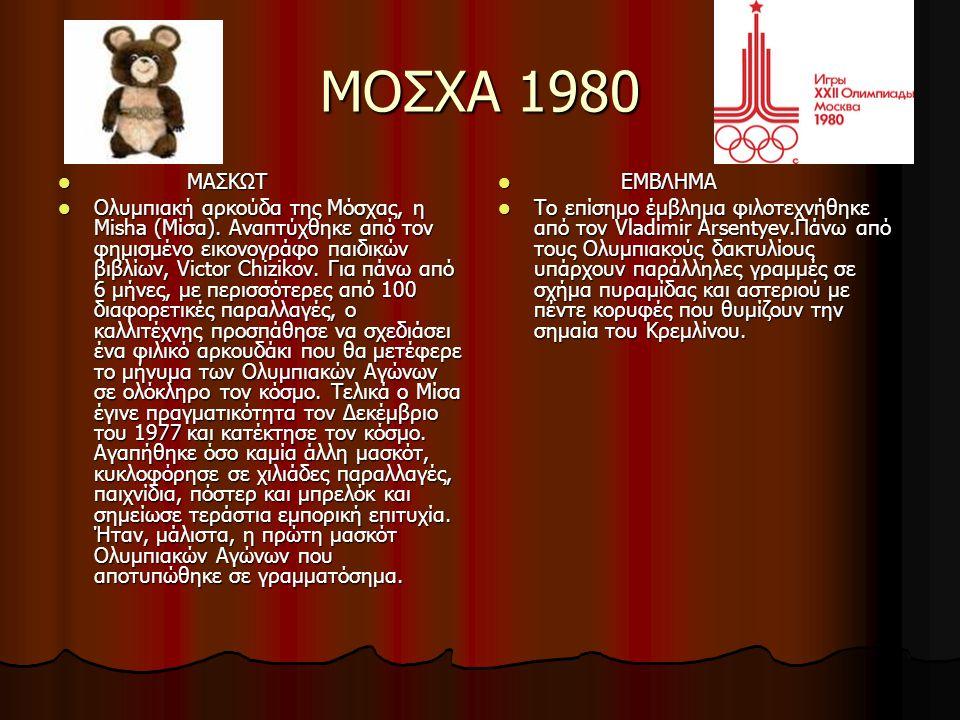 ΜΟΣΧΑ 1980 ΜΑΣΚΩΤ.