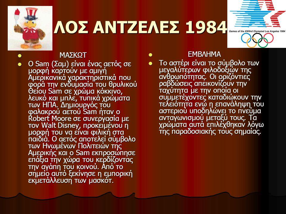 ΛΟΣ ΑΝΤΖΕΛΕΣ 1984 ΜΑΣΚΩΤ ΕΜΒΛΗΜΑ