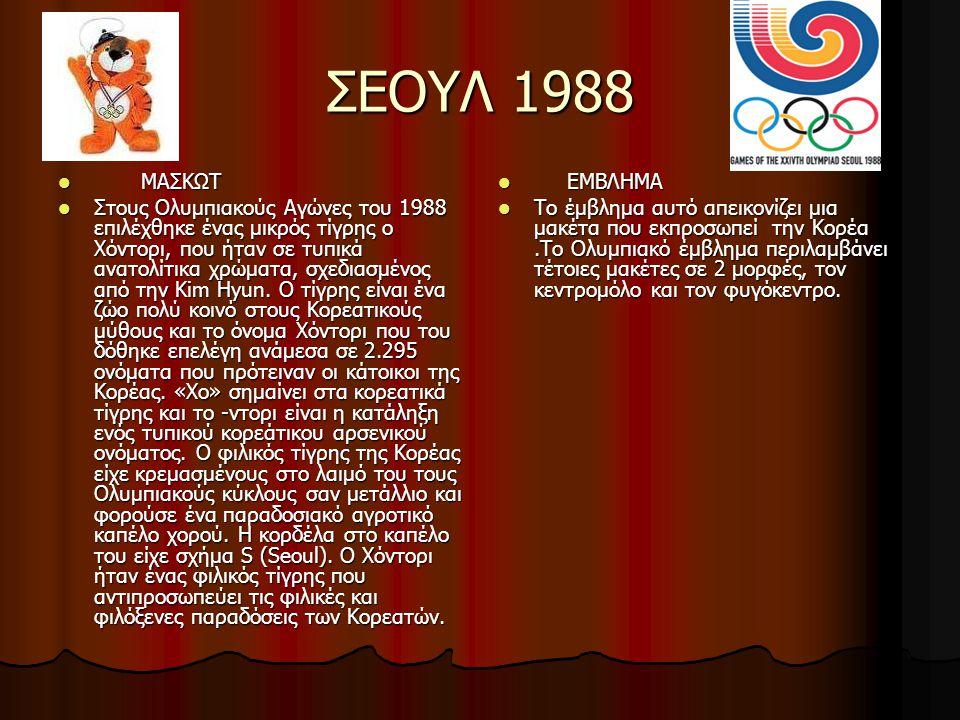 ΣΕΟΥΛ 1988 ΜΑΣΚΩΤ.