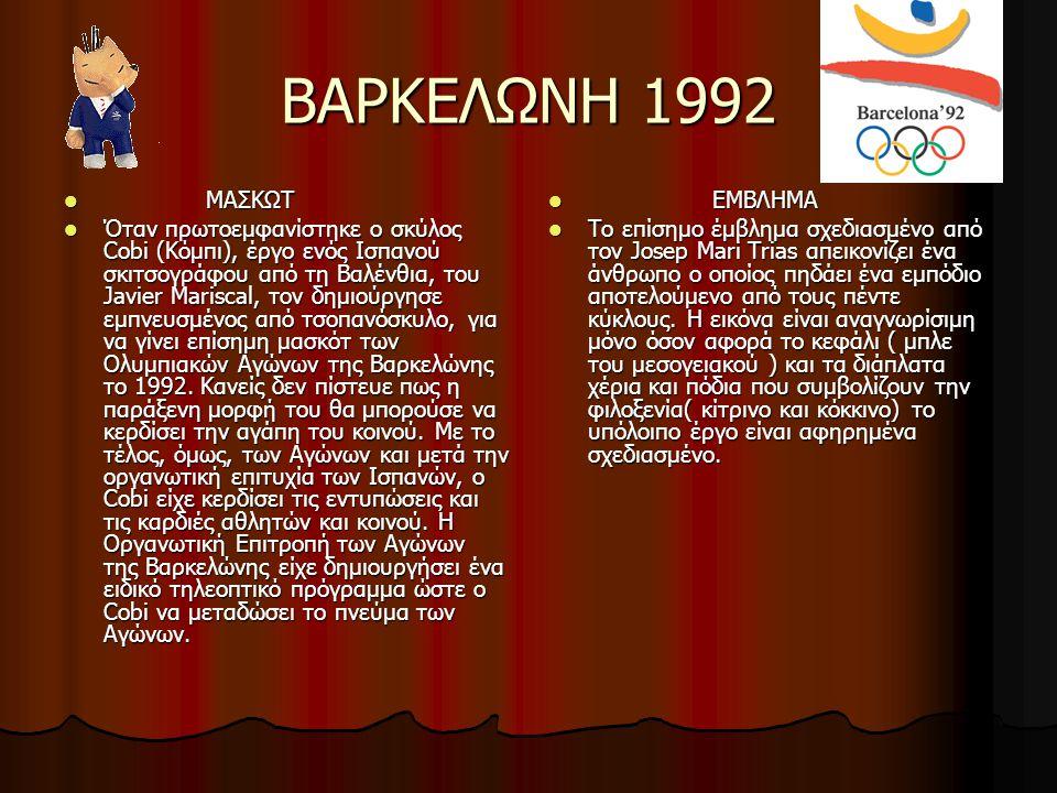 ΒΑΡΚΕΛΩΝΗ 1992 ΜΑΣΚΩΤ.