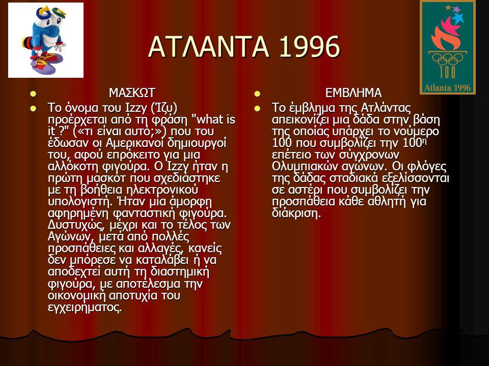ΑΤΛΑΝΤΑ 1996 ΜΑΣΚΩΤ.
