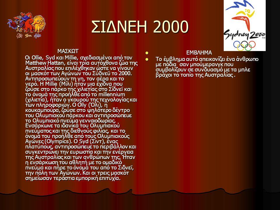 ΣΙΔΝΕΗ 2000 ΜΑΣΚΩΤ.