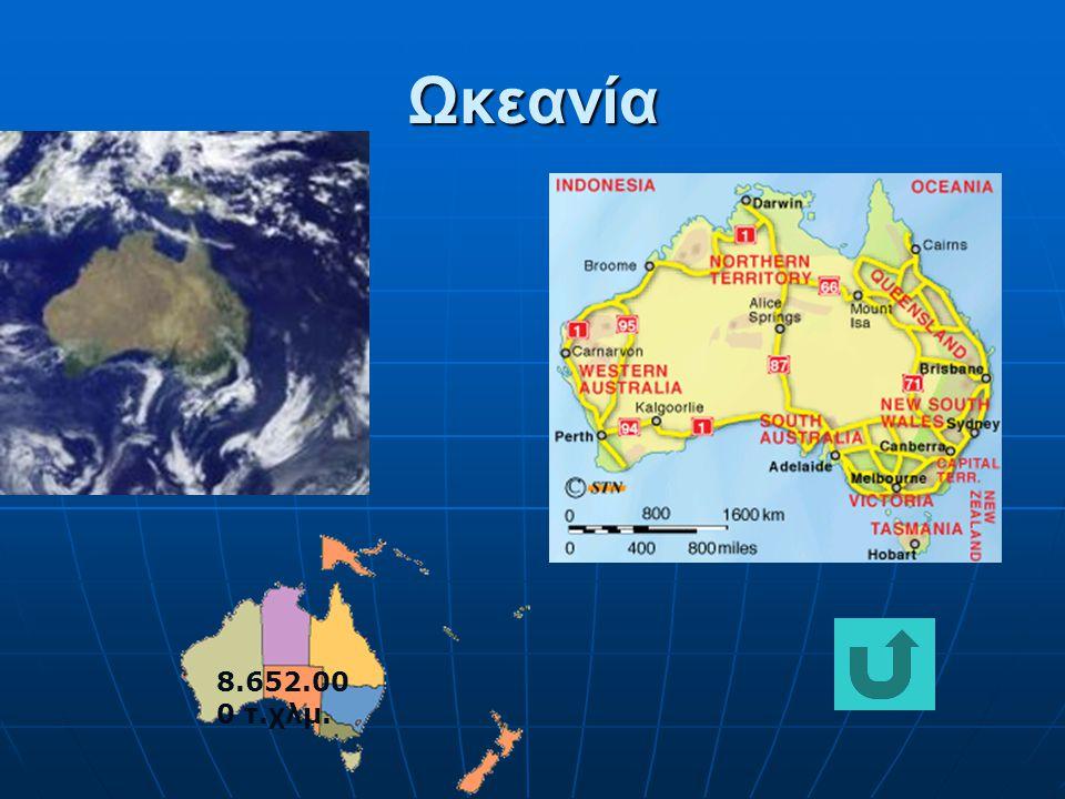 Ωκεανία 8.652.000 τ.χλμ.