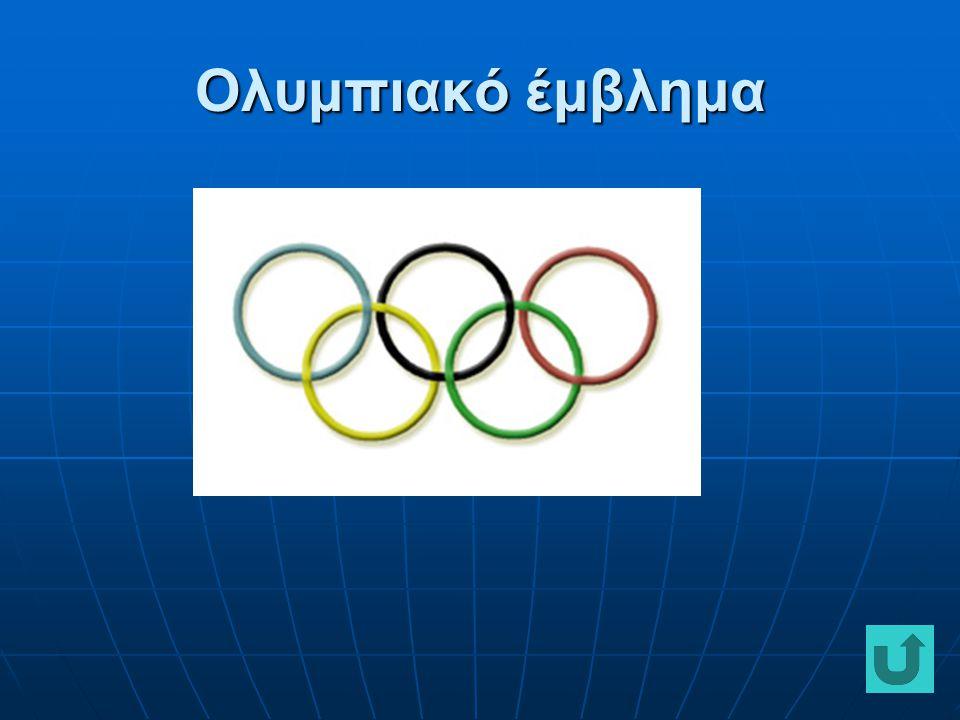 Ολυμπιακό έμβλημα