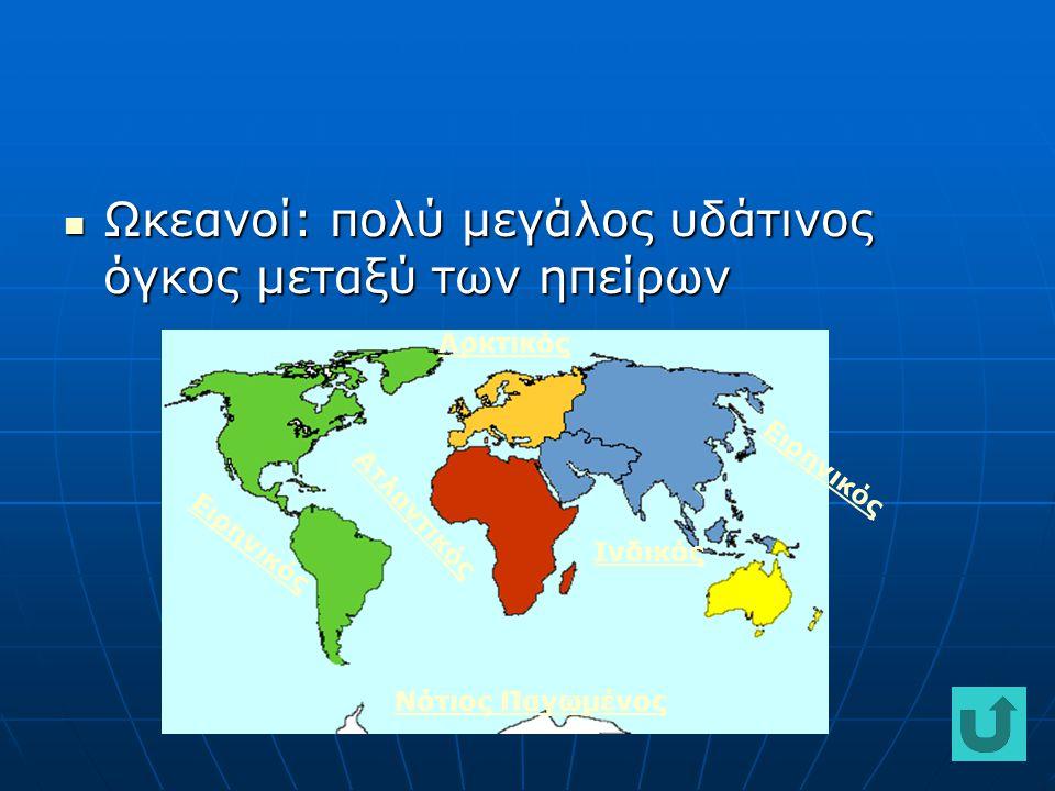Ωκεανοί: πολύ μεγάλος υδάτινος όγκος μεταξύ των ηπείρων
