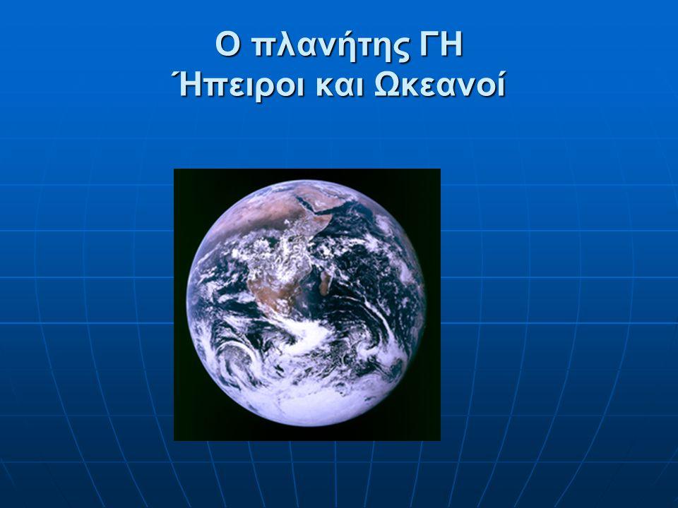 Ο πλανήτης ΓΗ Ήπειροι και Ωκεανοί