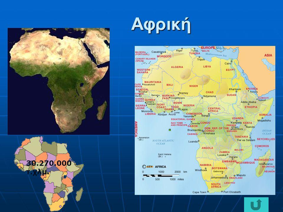 Αφρική 30.270.000 τ.χλμ.
