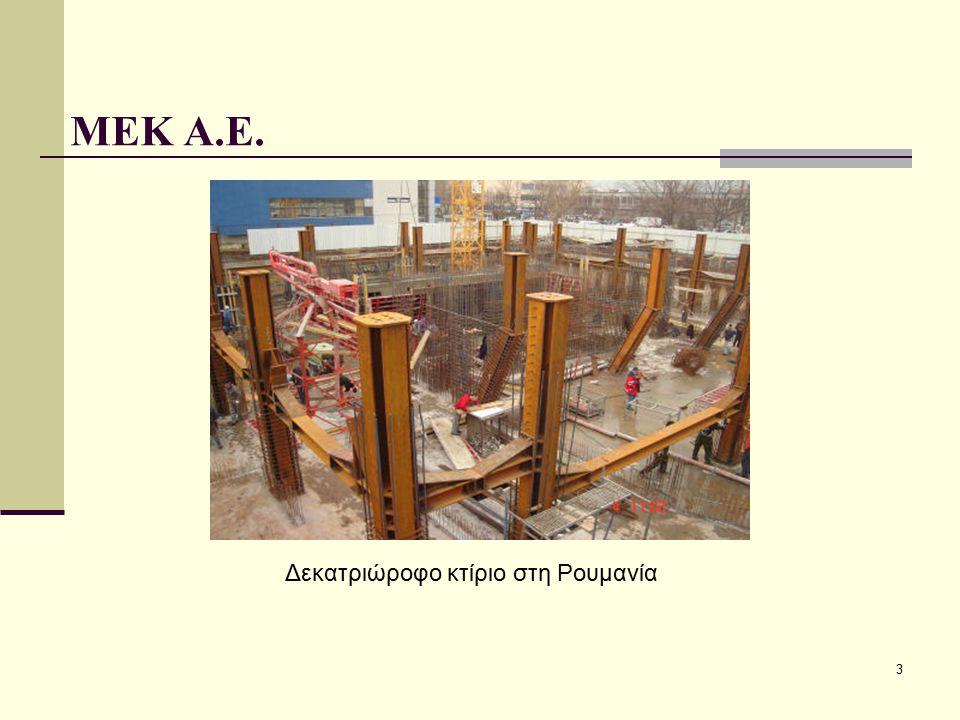ΜΕΚ Α.Ε. Δεκατριώροφο κτίριο στη Ρουμανία