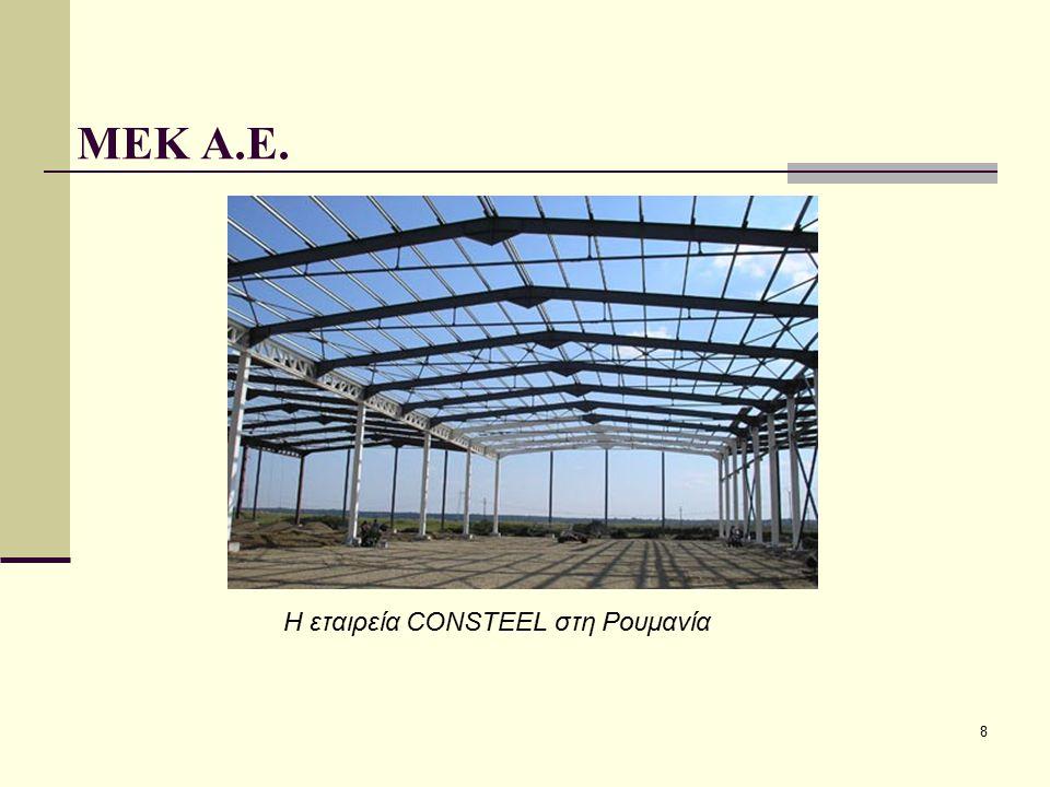 ΜΕΚ Α.Ε. Η εταιρεία CONSTEEL στη Ρουμανία
