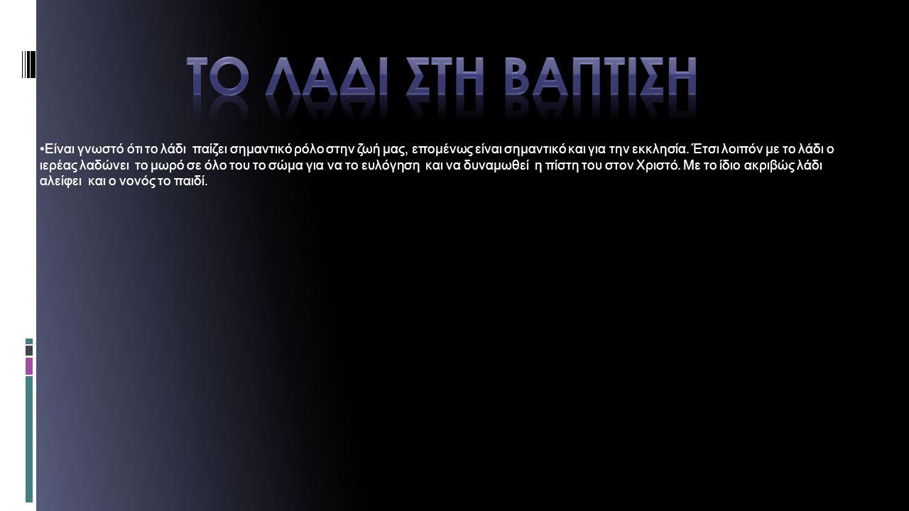 Το λαδι στη βαπτιση