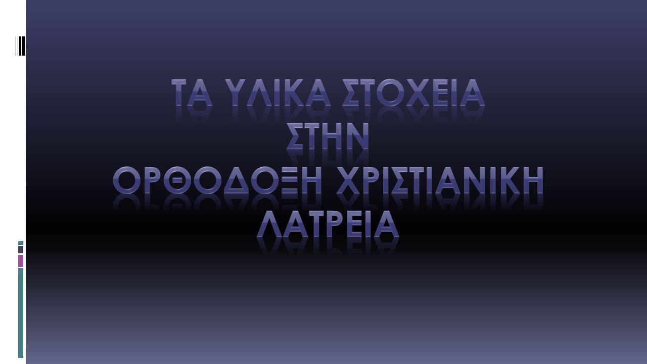 ΟΡΘΟΔΟΞΗ ΧΡΙΣΤΙΑΝΙΚΗ ΛΑΤΡΕΙΑ