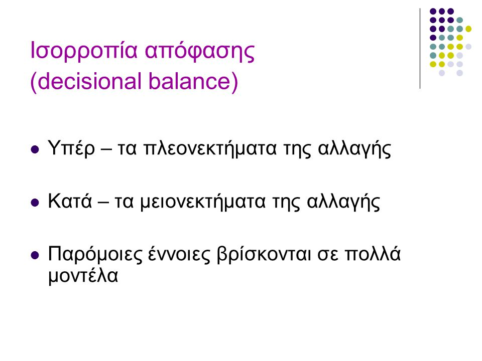 Ισορροπία απόφασης (decisional balance)