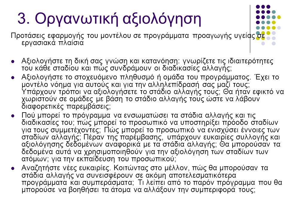 3. Οργανωτική αξιολόγηση