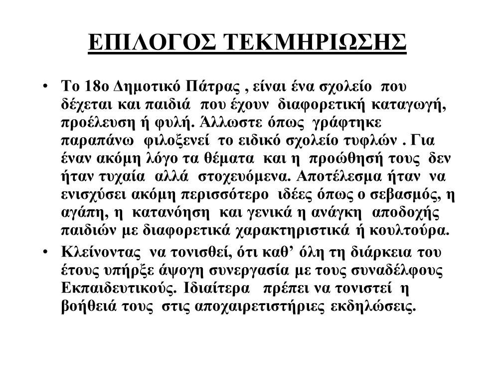 ΕΠΙΛΟΓΟΣ ΤΕΚΜΗΡΙΩΣΗΣ
