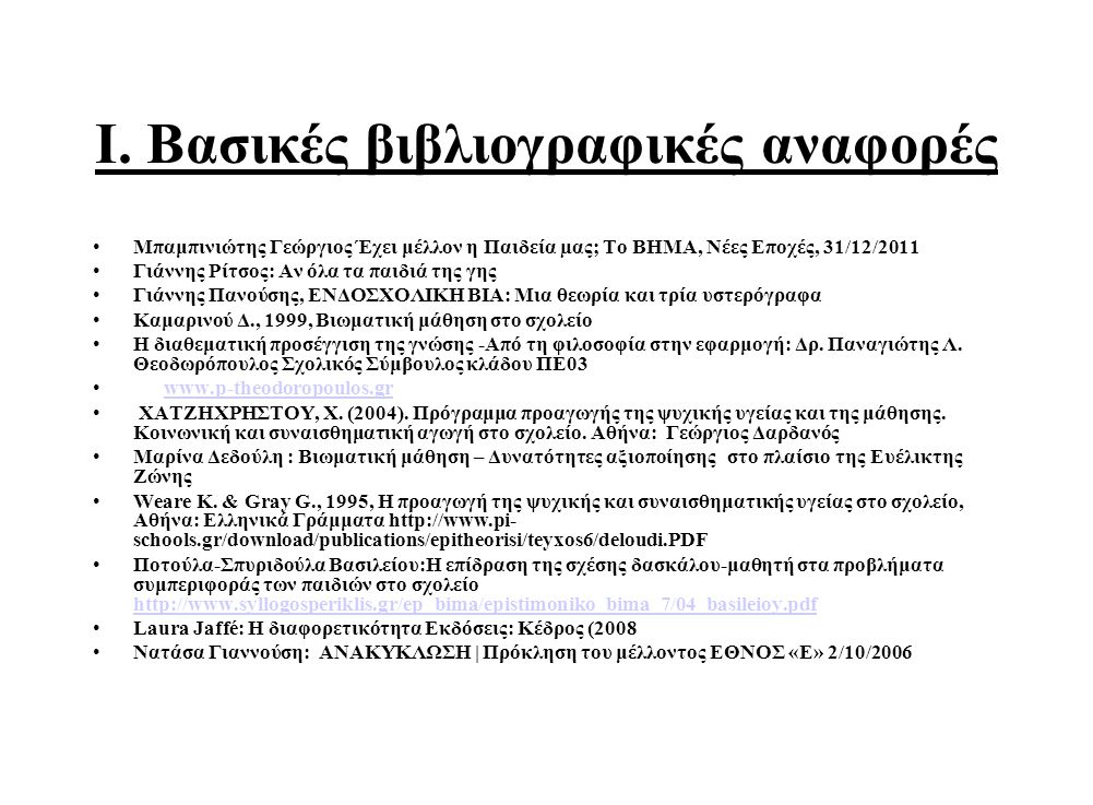 Ι. Βασικές βιβλιογραφικές αναφορές