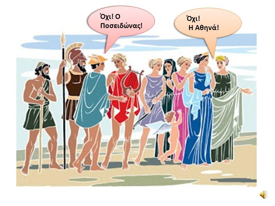 Όχι! Ο Ποσειδώνας! Όχι! Η Αθηνά!