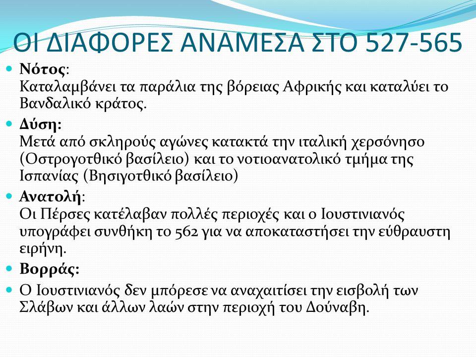 ΟΙ ΔΙΑΦΟΡΕΣ ΑΝΑΜΕΣΑ ΣΤΟ 527-565