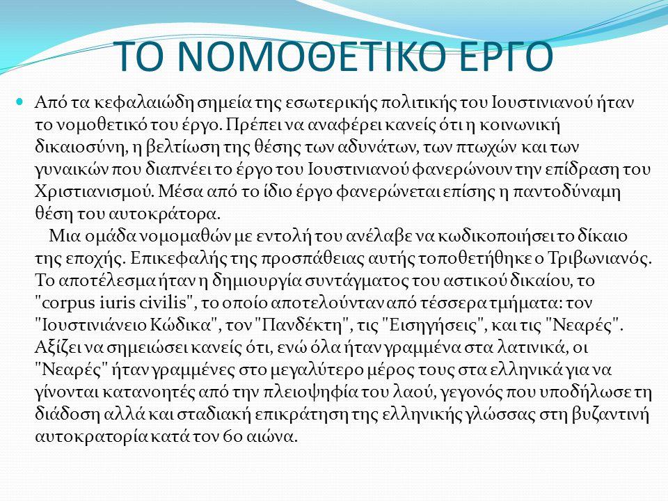 ΤΟ ΝΟΜΟΘΕΤΙΚΟ ΕΡΓΟ