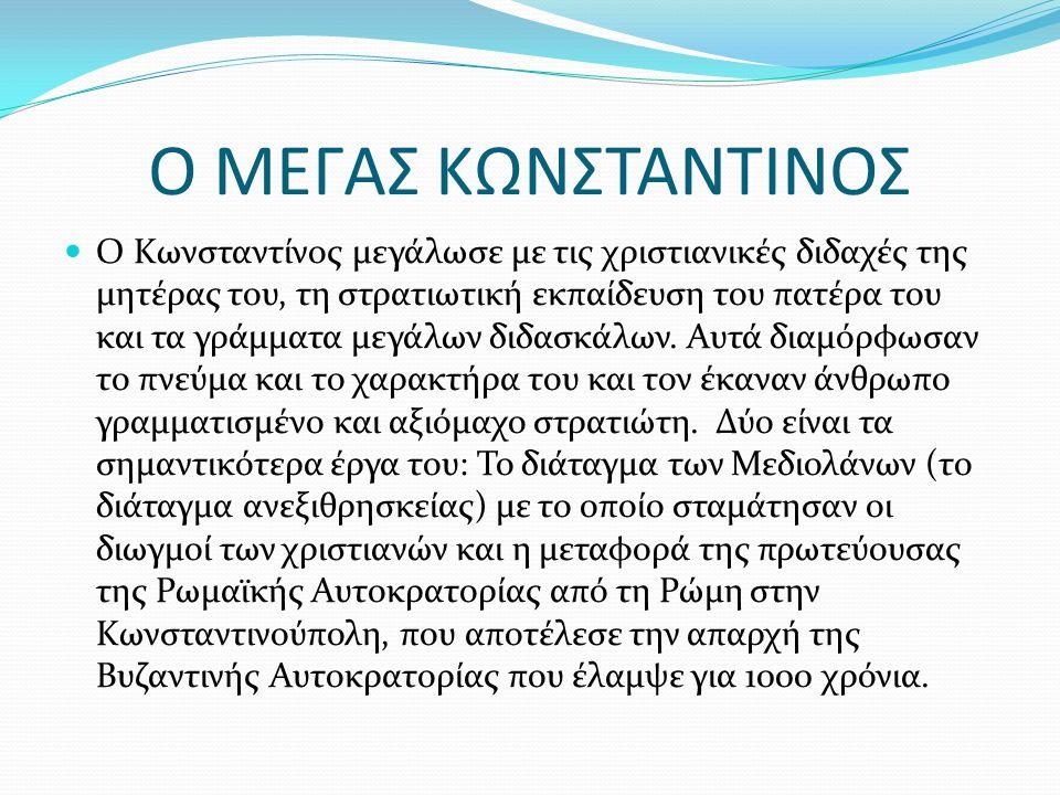 Ο ΜΕΓΑΣ ΚΩΝΣΤΑΝΤΙΝΟΣ