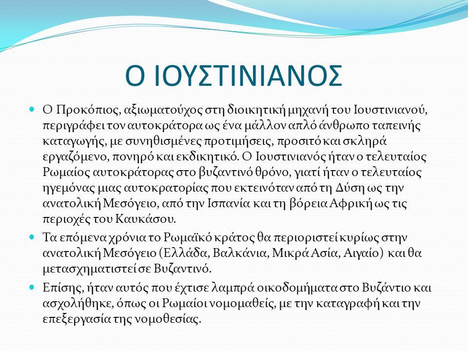 Ο ΙΟΥΣΤΙΝΙΑΝΟΣ