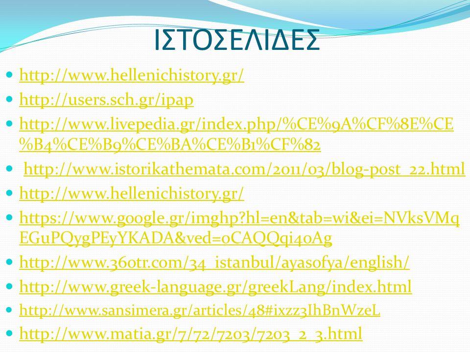 ΙΣΤΟΣΕΛΙΔΕΣ http://www.hellenichistory.gr/ http://users.sch.gr/ipap