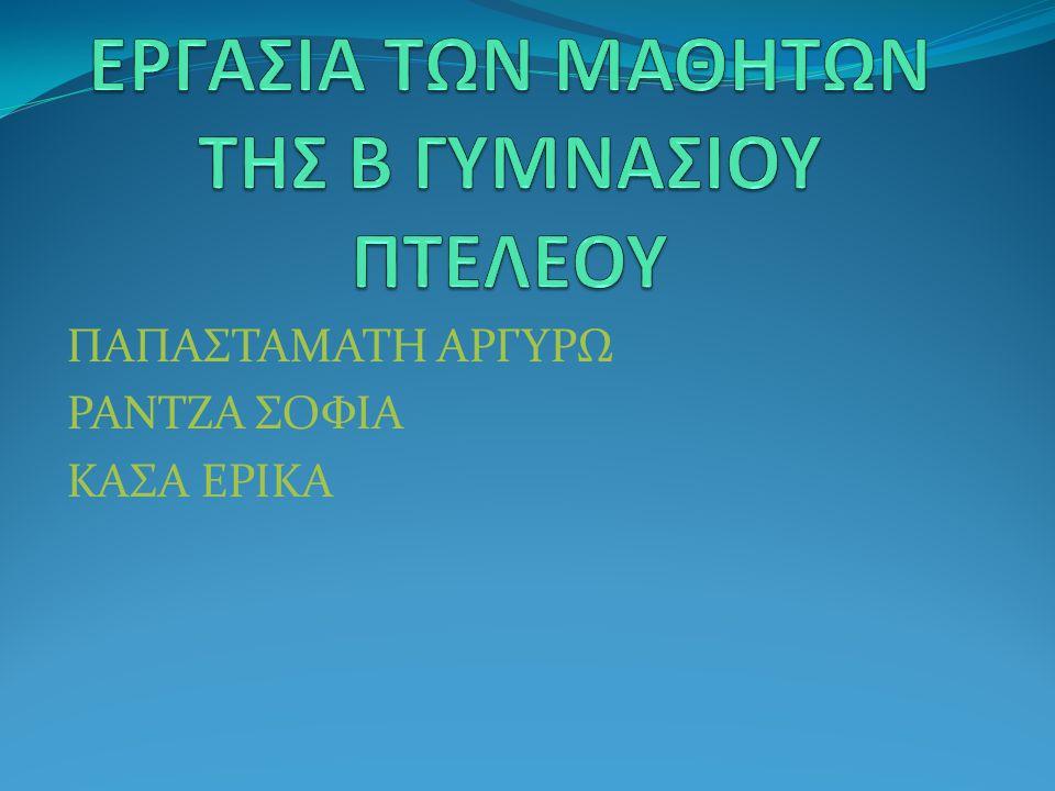 ΕΡΓΑΣΙΑ ΤΩΝ ΜΑΘΗΤΩΝ ΤΗΣ Β ΓΥΜΝΑΣΙΟΥ ΠΤΕΛΕΟΥ