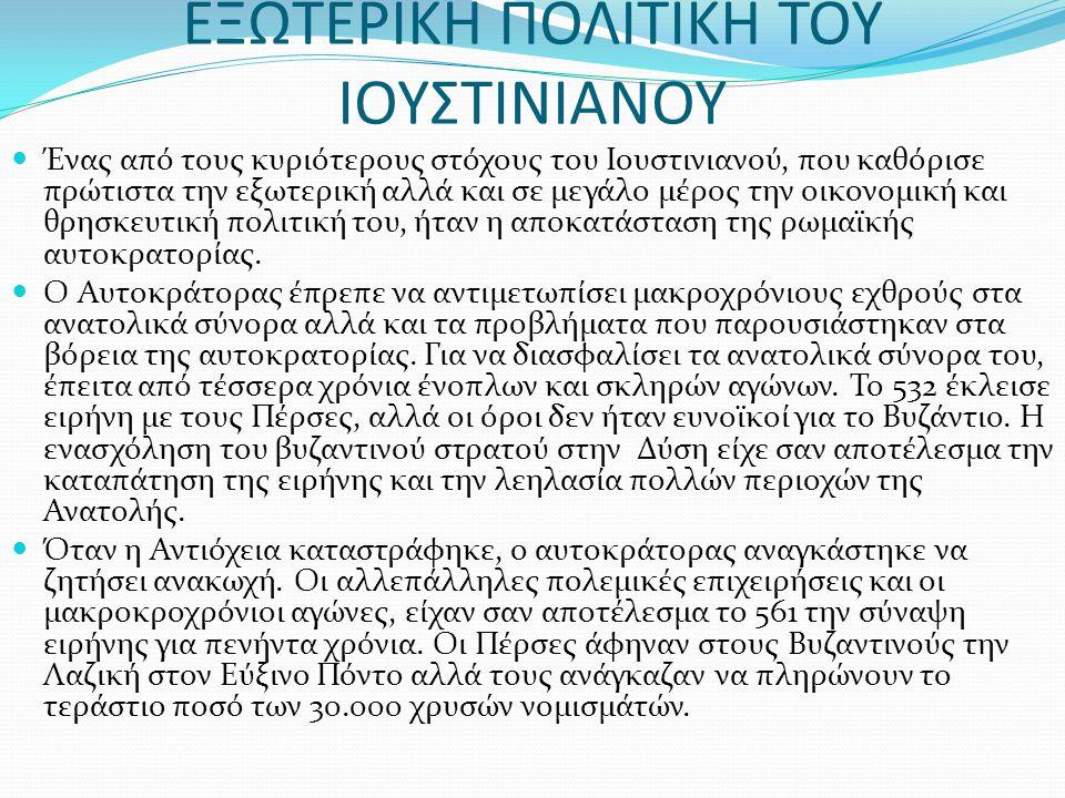 ΕΞΩΤΕΡΙΚΗ ΠΟΛΙΤΙΚΗ ΤΟΥ ΙΟΥΣΤΙΝΙΑΝΟΥ