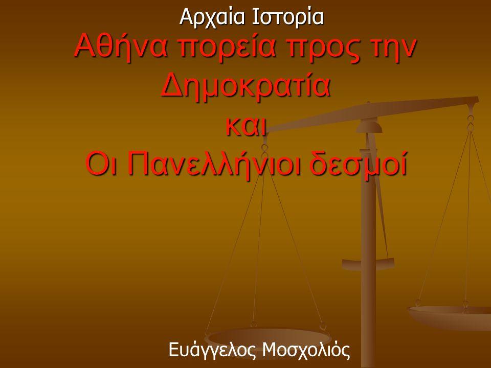 Αθήνα πορεία προς την Δημοκρατία και Οι Πανελλήνιοι δεσμοί