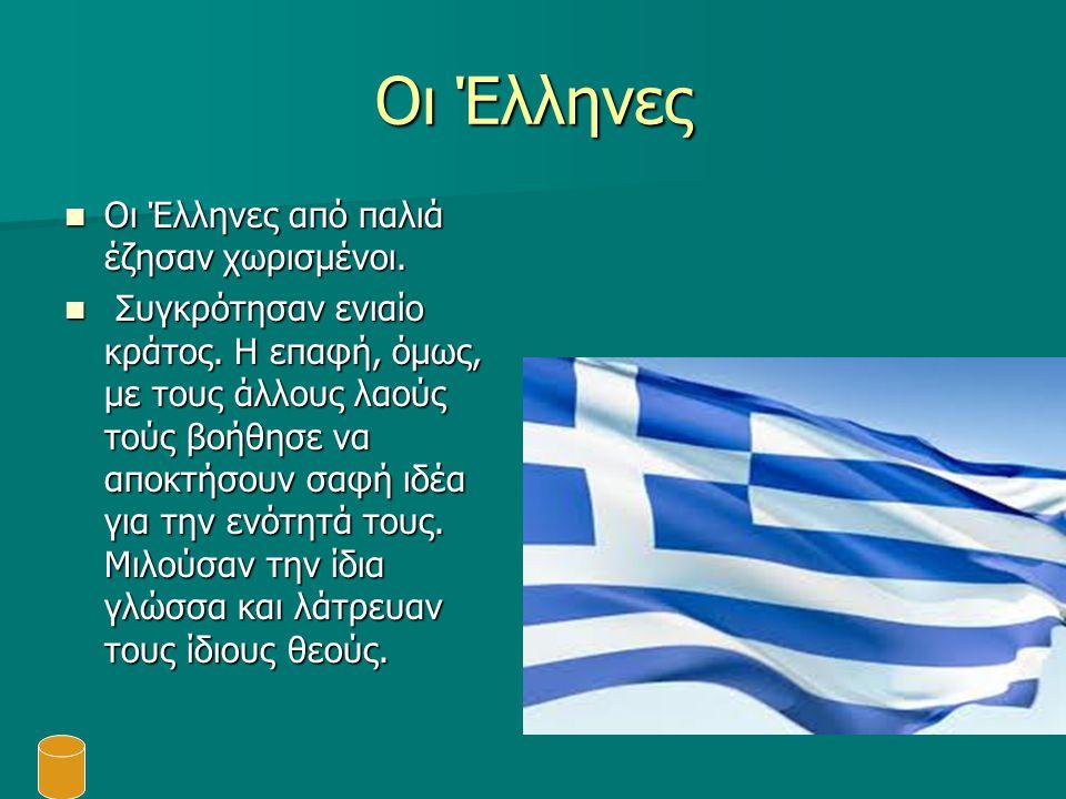 Οι Έλληνες Οι Έλληνες από παλιά έζησαν χωρισμένοι.