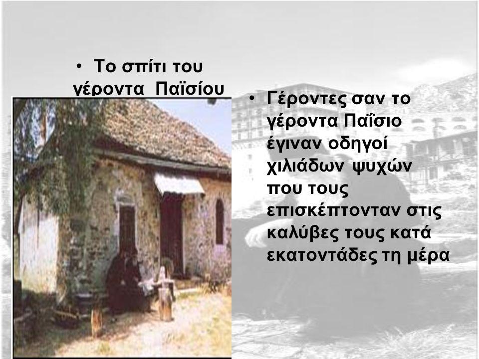 Το σπίτι του γέροντα Παϊσίου