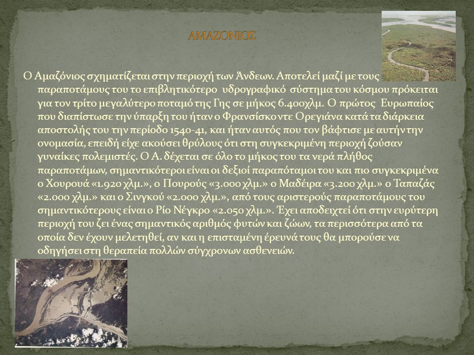 ΑΜΑΖΟΝΙΟΣ