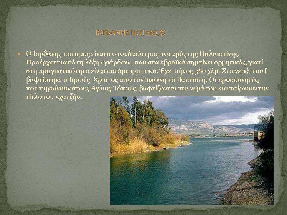 ΙΟΡΔΑΝΗΣ ΠΟΤΑΜΟΣ