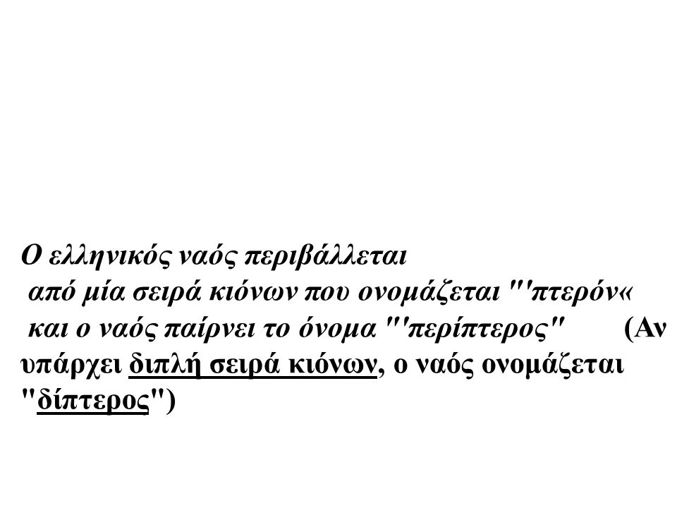 Ο ελληνικός ναός περιβάλλεται