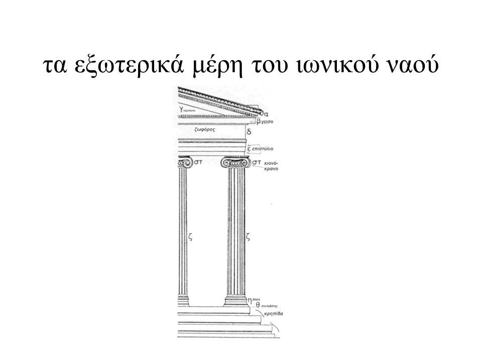 τα εξωτερικά μέρη του ιωνικού ναού