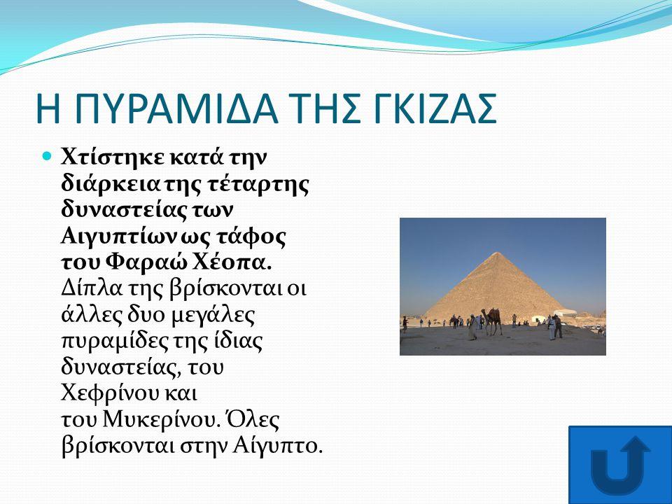 Η ΠΥΡΑΜΙΔΑ ΤΗΣ ΓΚΙΖΑΣ
