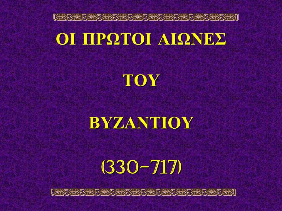 ΟΙ ΠΡΩΤΟΙ ΑΙΩΝΕΣ ΤΟΥ ΒΥΖΑΝΤΙΟΥ (330-717)