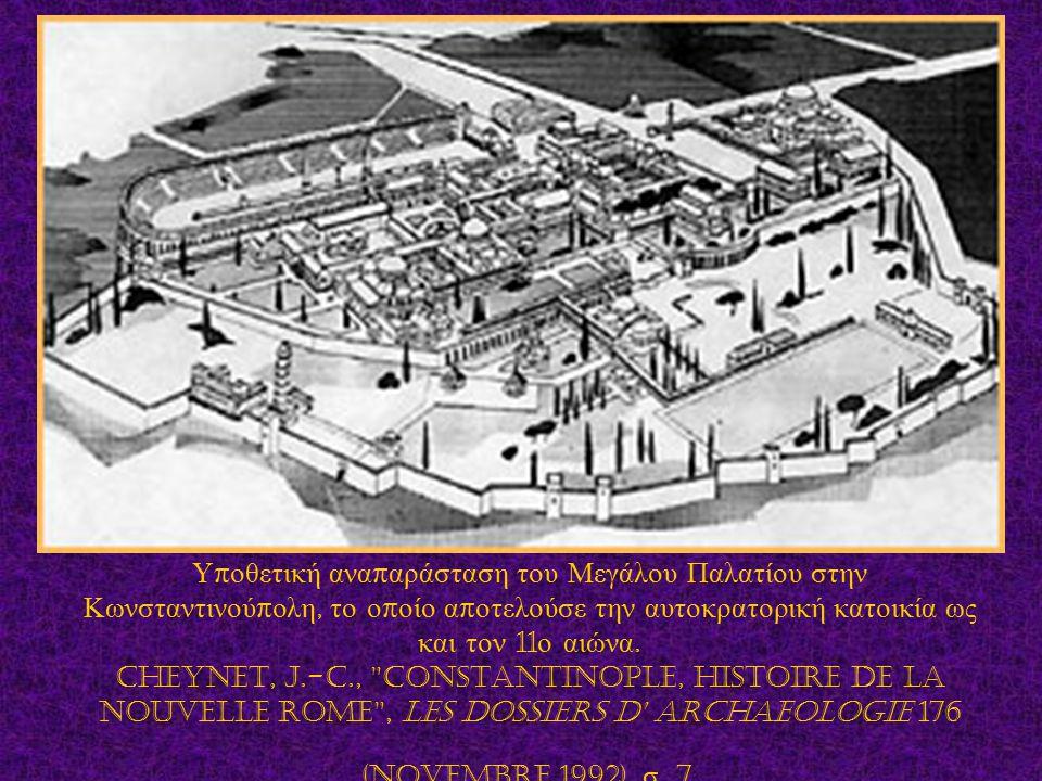 Υποθετική αναπαράσταση του Μεγάλου Παλατίου στην Κωνσταντινούπολη, το οποίο αποτελούσε την αυτοκρατορική κατοικία ως και τον 11ο αιώνα.