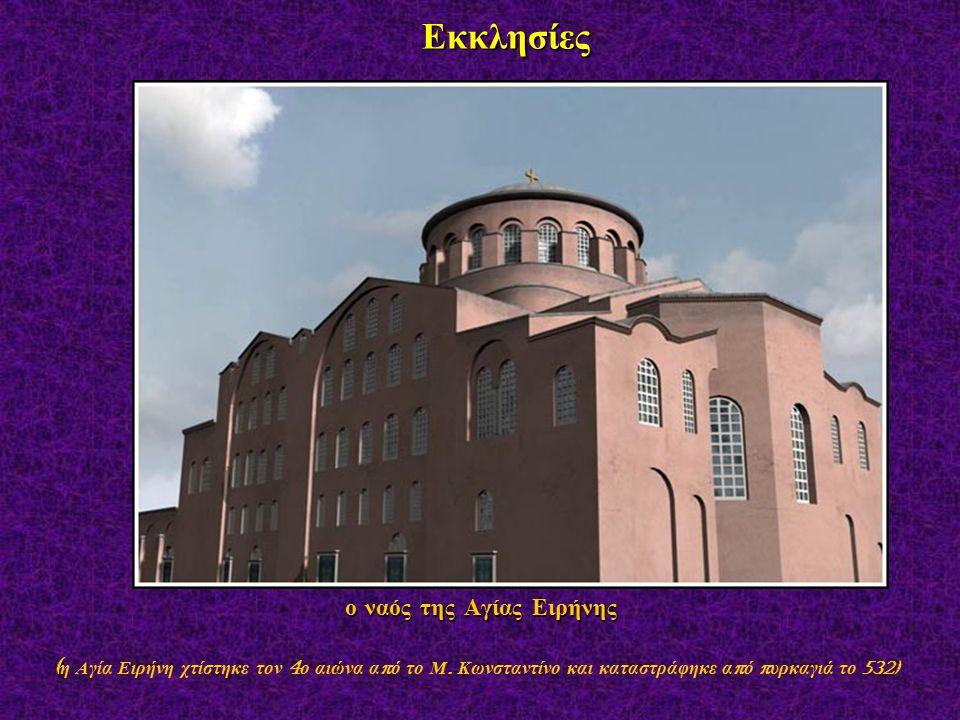 Εκκλησίες ο ναός της Αγίας Ειρήνης (η Αγία Ειρήνη χτίστηκε τον 4ο αιώνα από το Μ.