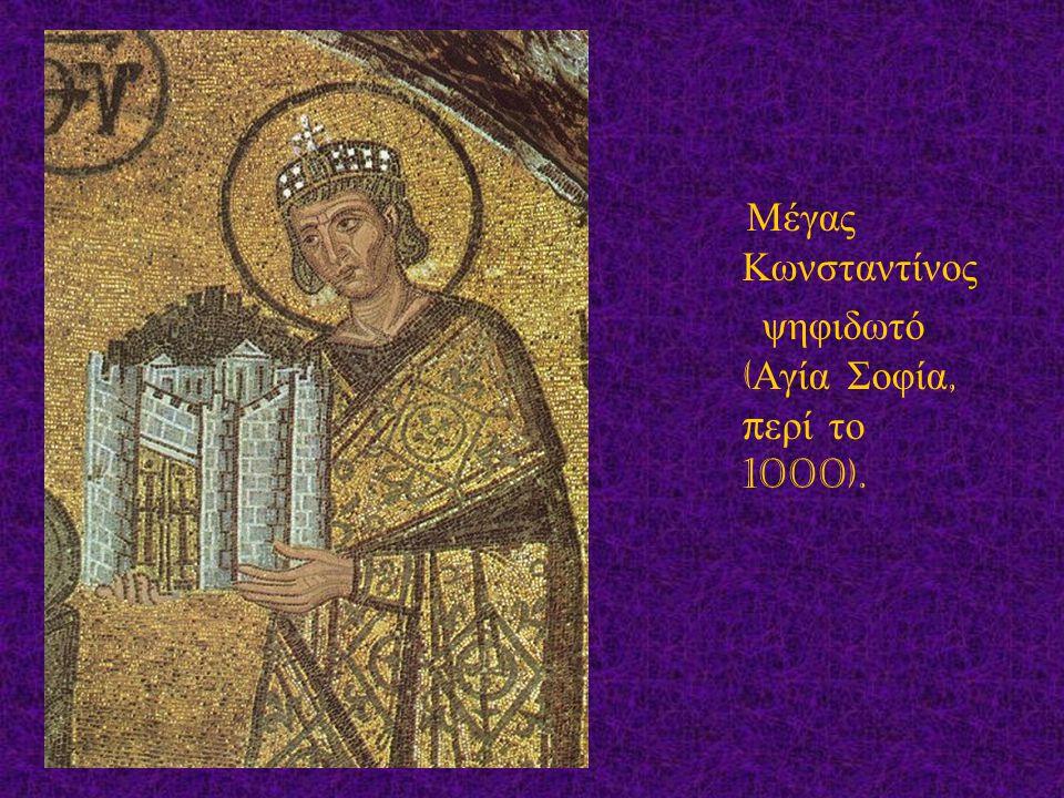 Μέγας Κωνσταντίνος ψηφιδωτό (Αγία Σοφία, περί το 1000).