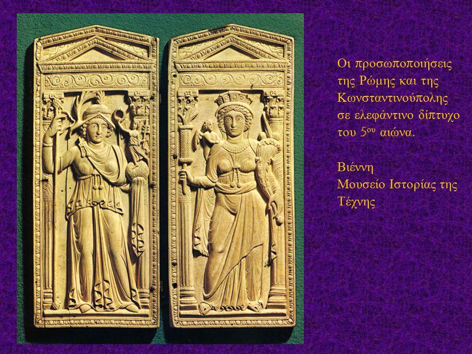 Οι προσωποποιήσεις της Ρώμης και της. Κωνσταντινούπολης. σε ελεφάντινο δίπτυχο. του 5ου αιώνα. Βιέννη.