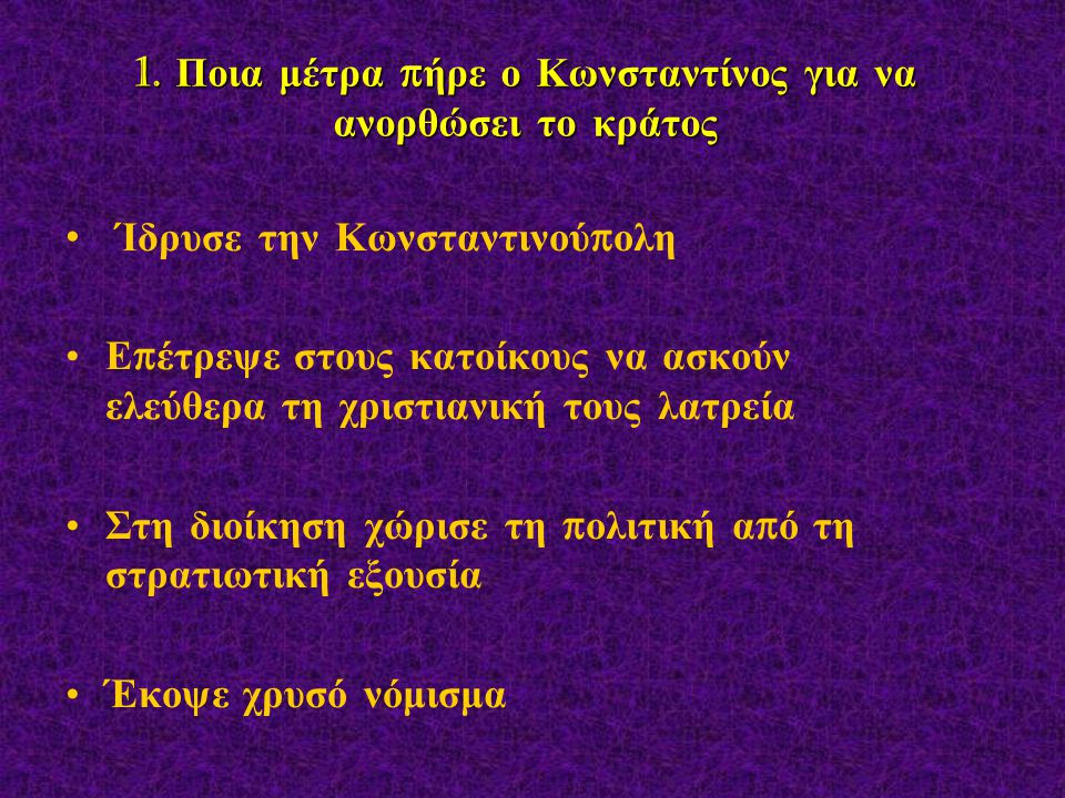 1. Ποια μέτρα πήρε ο Κωνσταντίνος για να ανορθώσει το κράτος